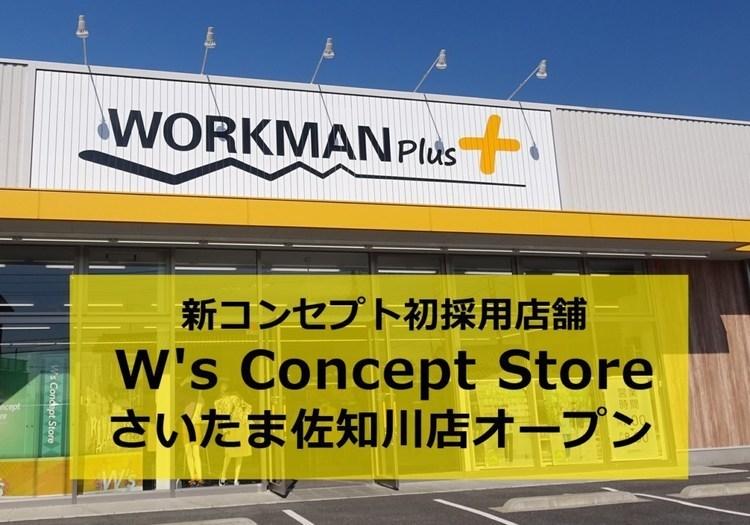 【ワークマンの新コンセプトストア】W's Concept Storeさいたま佐知川店が3月26日オープン