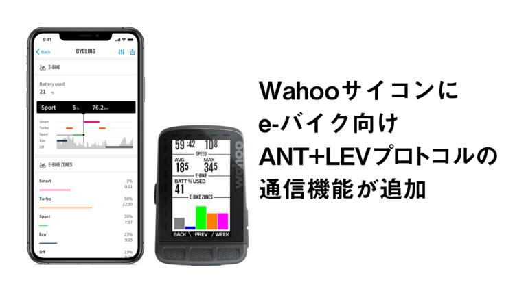 Wahoo は ELEMNT GPS サイクルコンピューターシリーズにe-バイク向けANT+ LEVプロトコルの通信機能を実装