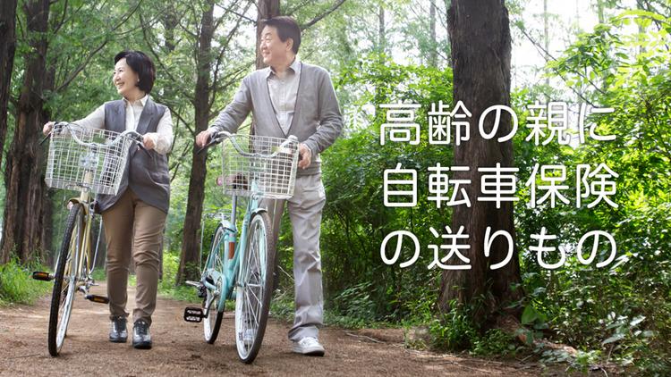 轢かれたらタイヘン!高齢の親に自転車保険を送りませんか?