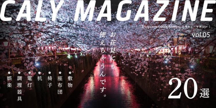 【2020年】花見の持ち物にオススメのキャンプギア20選〜キャンパーセレクト〜