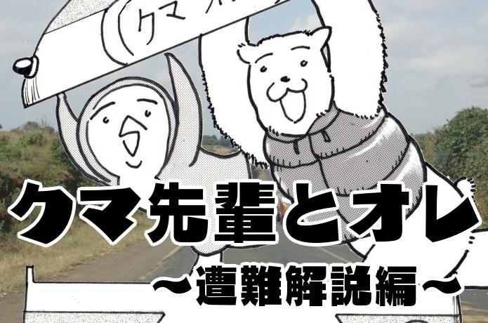 【連載】マンガ『クマ先輩とオレ』〜遭難解説編〜