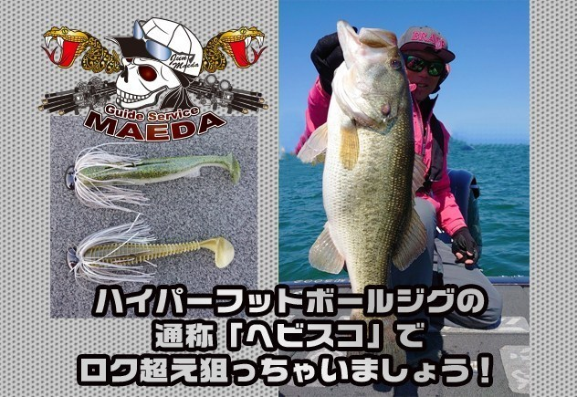 ハイパーフットボールジグの通称「へビスコ」がハマっている琵琶湖!ロク超え狙っちゃいましょう!