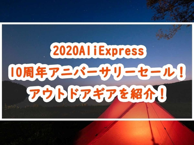 2020AliExpress10周年アニバーサリーセール!アウトドアギアを紹介!