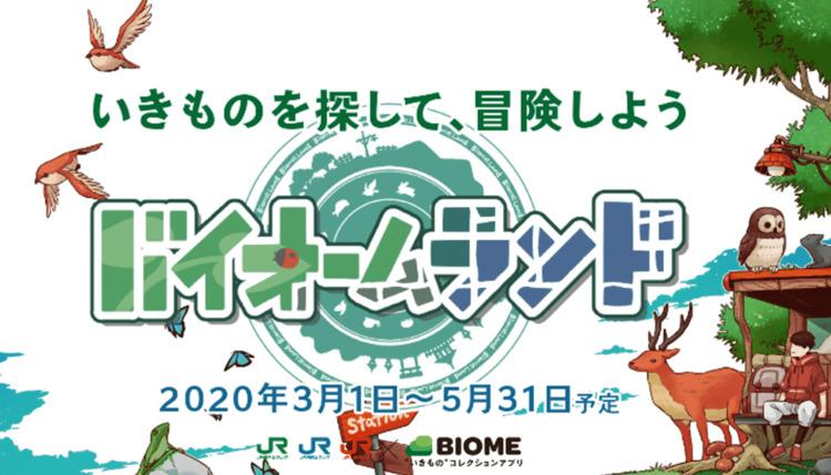 【アプリ】2020/3/1~5/31 リアルいきもの探しゲーム『バイオームランド』