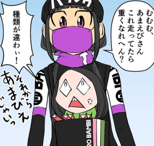【自転車漫画】アマビエ様もロードバイクにビックリ「サイクル。」Part41