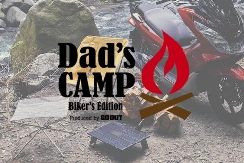バイカー限定のキャンプイベント「Dad's CAMP」は、コンテンツもアーティストも一味違う。