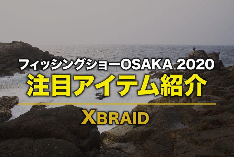 2020フィッシングショーOSAKA 注目の新製品紹介|【エックスブレイド・ジグマンウルトラ X8 & フルドラグ X8】