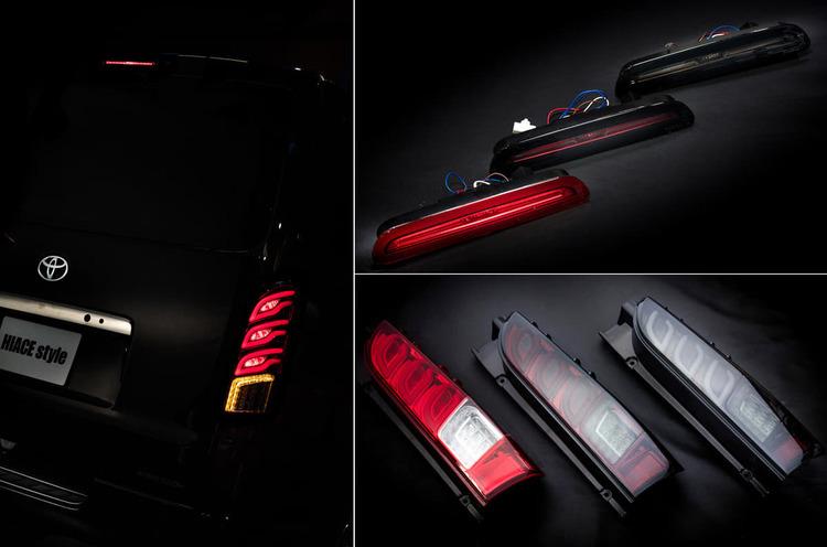 レンズカラーを選べるハイエース用LEDテールランプ&ハイマウントストップランプ【ダズフェローズ】