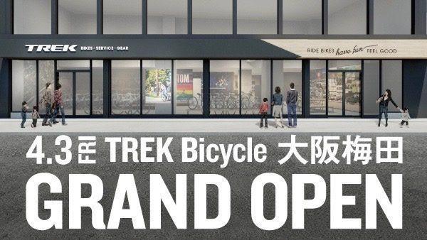 大阪市北区に4月3日(金)『TREK Bicycle 大阪梅田店』がグランドオープン!