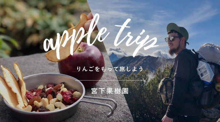 信州のアウトドアシーンにおいしいりんごを。 若きりんご農家の夢をつなぐ旅「APPLE TRIP」