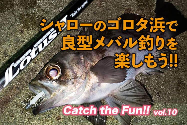 シャローのゴロタ浜で良型メバル釣りを楽しもう!! 【Catch the Fun!! vol.10】