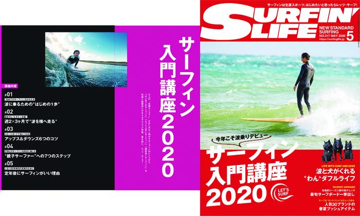 【4月10日(金)曜)発売!】サーフィンライフ2020年5月号