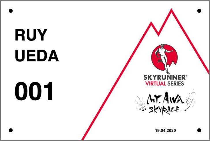 バーチャルでシーズンを先取り・Skyrunner® Virtual Seriesは今週末の4月11日開幕