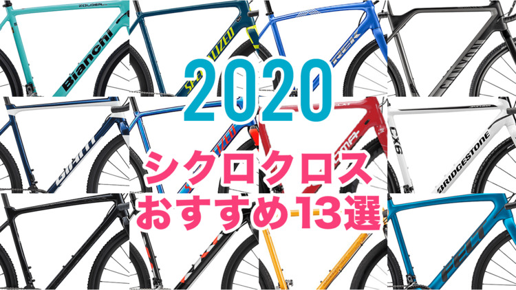 【2020年最新】シクロクロスバイクおすすめ13選
