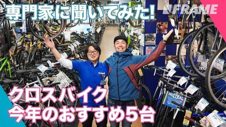 自転車ショップ店員に聞く、通勤通学にオススメのお手頃クロスバイク5選