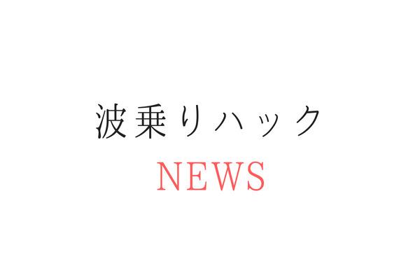 JPSAが2020年のツアー開催方針を発表