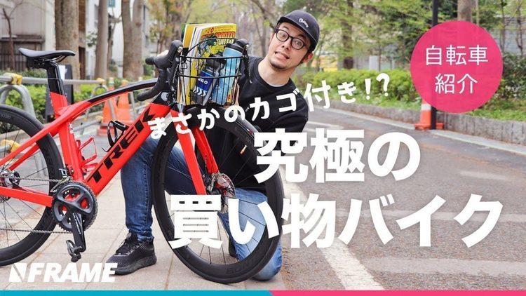 総額50万円を超える街乗り自転車!? 究極のエアロバイクがカゴ付き自転車に大変身