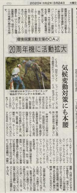 繊研新聞にて、CAJに関する記事が掲載されました