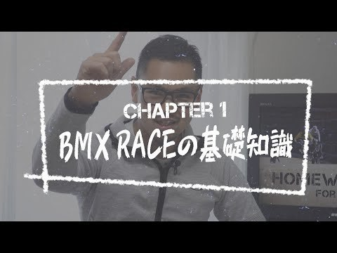 【Pick Up】HOME WORK for BMX RACING #1「BMXBMX RACEの基礎知識」