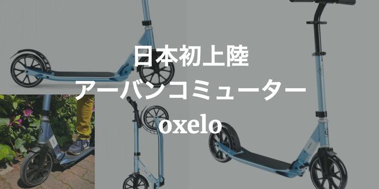 フランスの大人キックボード【オクセロ】レビュー oxelo Town 5XL
