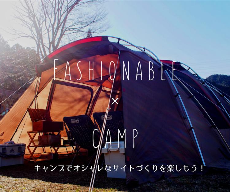 キャンプだってお洒落を楽しもう!オシャレに見えるサイト・ギア選びのポイントなど