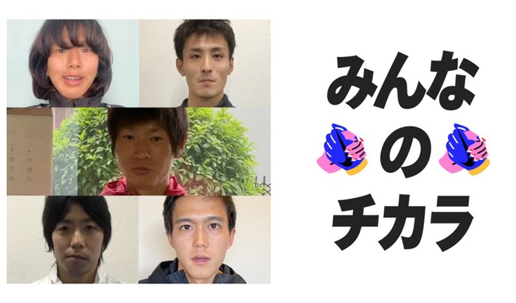 NIKE(ナイキ)のオンライン・プログラム「YOU CAN'T STOP US」に、大迫傑選手、設楽悠太選手ら5人の陸上選手が出演。