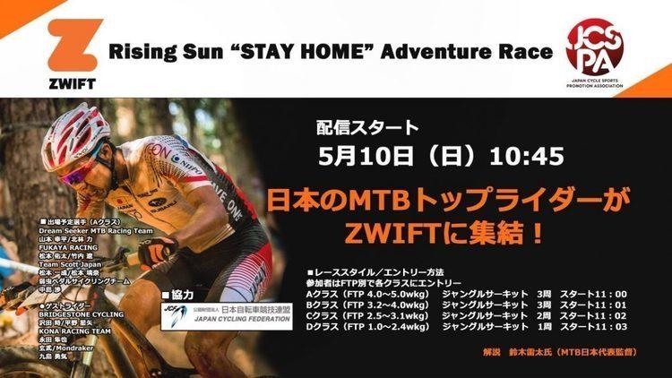 日本の MTB トップライダーによるオンラインレース!自転車界にもeスポーツのビッグウェーブ到来か!?