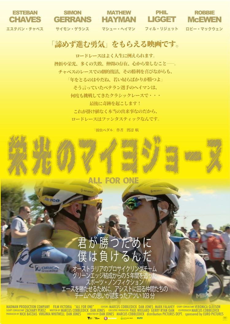 自転車映画「栄光のマイヨジョーヌ」が5月18日から上映再開が決定