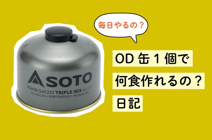 【ほぼ毎日更新・10食目】私は何回ごはんを作ればOD缶を使い切れるのか?日記