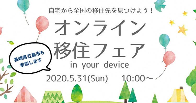 未来の暮らしをオンラインで見つけよう! 5月31日「オンライン移住フェア」開催!