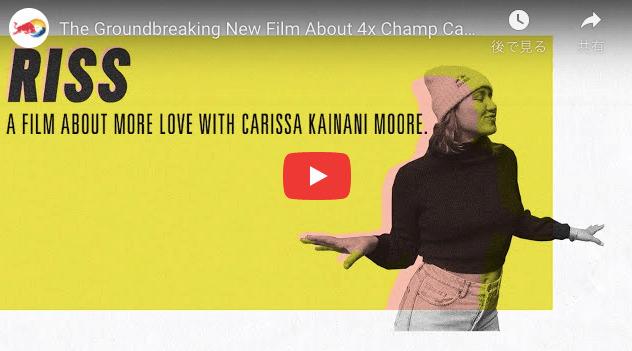 【無料動画】カリッサ・ムーア新作サーフムービー『RISS』 ワールドタイトルの舞台裏〜貴重映像も