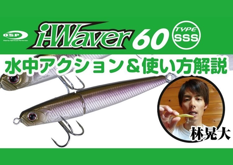 【まさにべイトフィッシュ】O.S.PのNEWルアー「アイ・ウェーバー60 SSS」の気になる水中アクション。