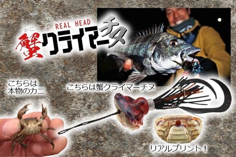 【蟹クライマーチヌ】チヌゲームファン必見!根掛かり回避能力が徹底追求された新型チヌルアーを紹介