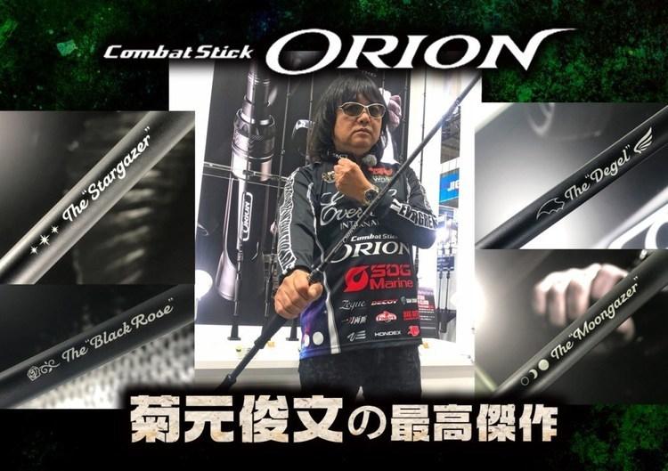 菊元俊文の渾身NEWロッドシリーズ「コンバットスティック・オライオン」打撃系4機種が2020年8~9月登場予定