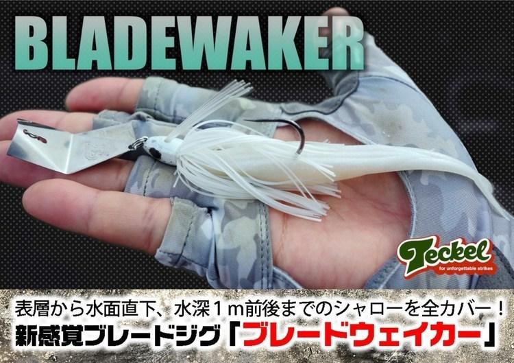 【ブレードウェイカーBLADEWAKER】いよいよ登場!テッケルの新感覚ブレードジグを紹介