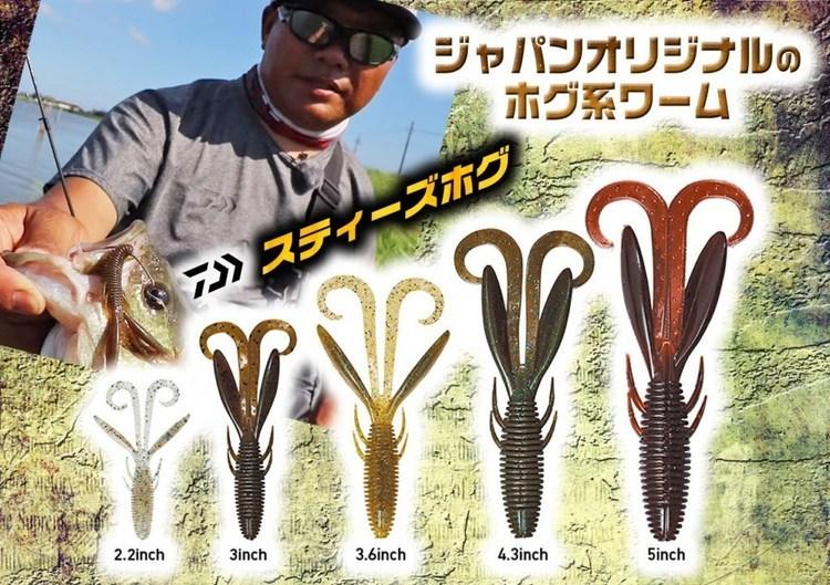 【スティーズホグ】ジャパンオリジナルのホグ系ワームを紹介