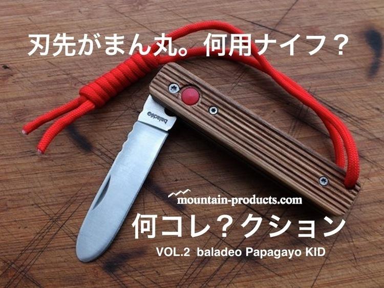 【待望の再入荷】ナイフにしては刃先が丸くて、しかもなんだか可愛い。