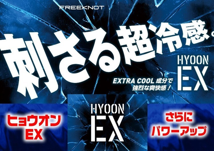フリーノットの人気・冷感ウェア「HYOON 」がさらにパワーアップした瞬間冷却「HYOON EX・ヒョウオン EX」となって登場