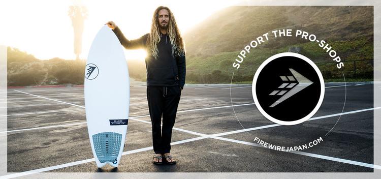 【画期的新システム】FIREWIRE surfboardsオフィシャルサイトでボードを購入したお客様の任意でプロショップに協力金として売り上げの一部が寄付される新しい試みがスタート!