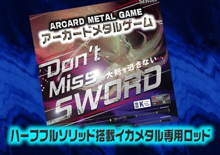 【アーカードメタルゲーム】SLASHからハーフフルソリッド搭載のイカメタル専用ロッドが登場