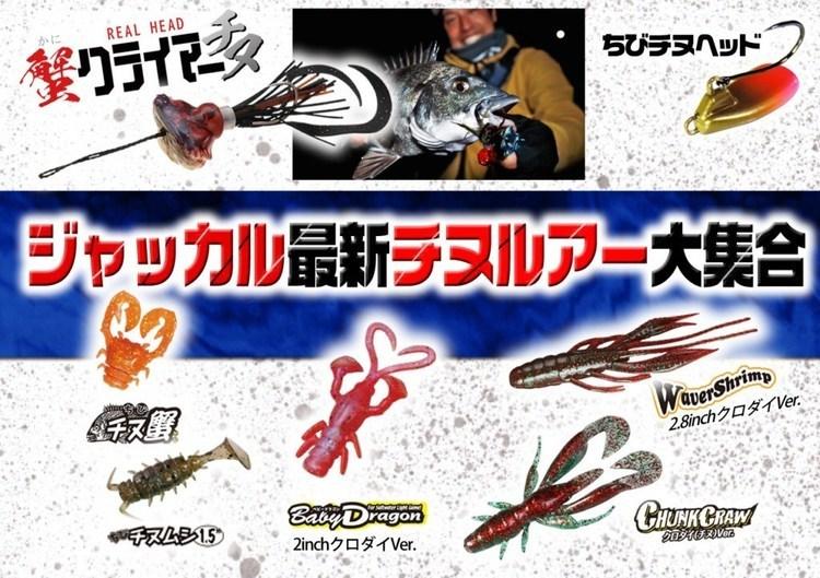 ジャッカルの最新チヌ(クロダイ)ルアー大集合!全7種