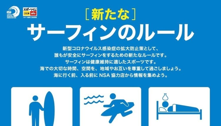 サーフィンの新ルールを発表!『緊急事態宣言の解除を受けて』