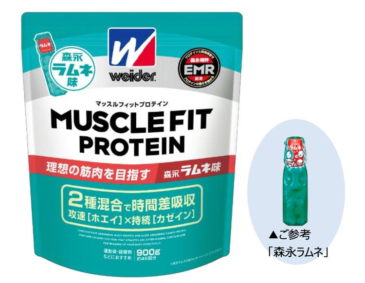 森永ラムネ味のプロテインが新登場、森永製菓「マッスルフィット」シリーズ