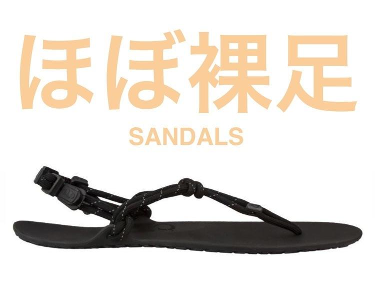 「裸足感覚サンダル」を履こう。自由で健康なライフスタイルに。