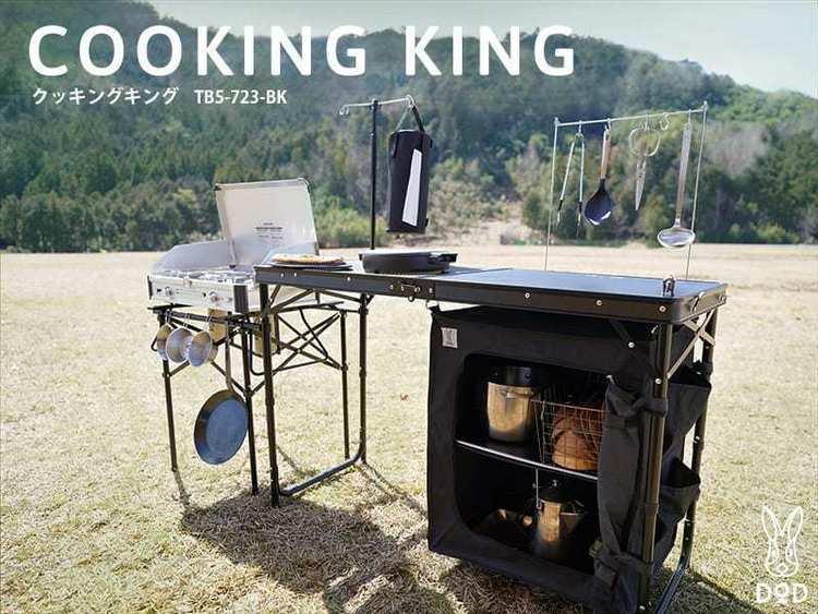 キャンプ料理で大活躍オールインワンキッチンテーブル『COOKING KING』