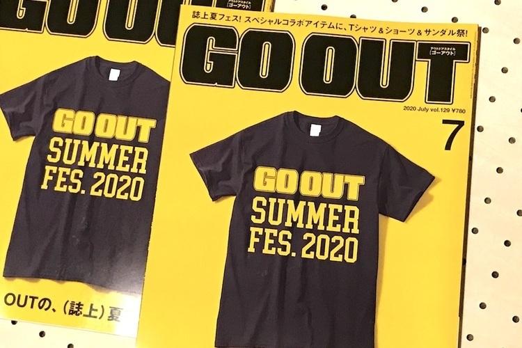 GO OUT最新号で(誌上)夏フェス開催中! 注目アイテム山盛りで、5/29 (金) 発売。