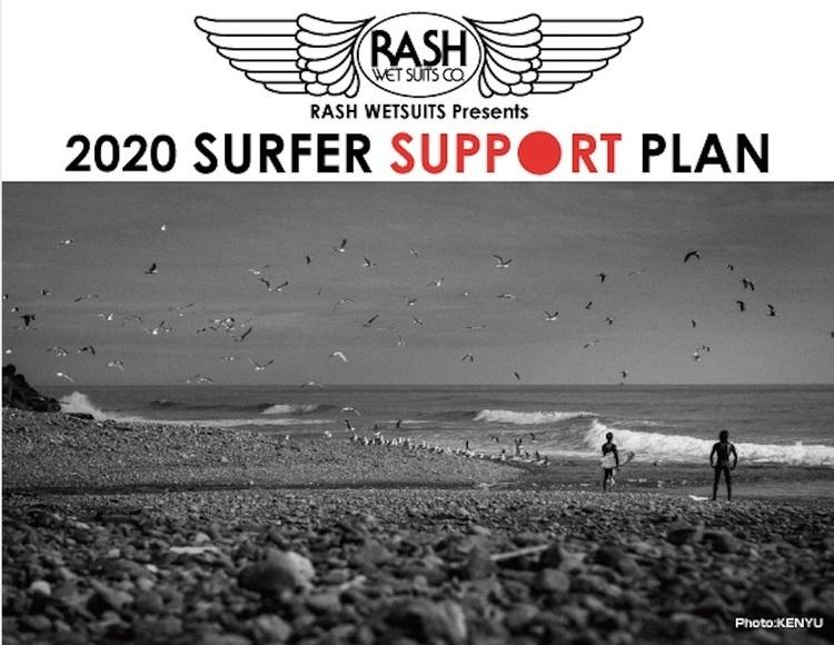 【6/1(月)から2020年大晦日まで】サイズオーダー料無料!全国のサーファーに笑顔で波乗りしてもらいたいという思いからRASH wetsuitsがスペシャルキャンペーン実施中!
