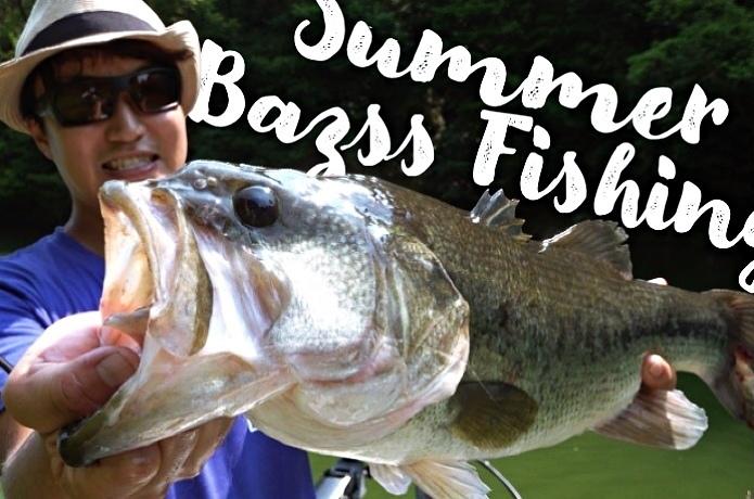 夏はバス釣り初心者でも楽しめる最高のシーズン!狙い方とおすすめルアーを徹底解説