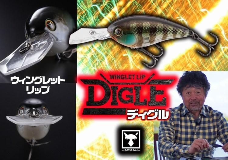 【ディグル/DIGLE】加藤誠司プロデュース! 特殊ウィングレットリップ搭載の注目クランクを詳しく紹介【飛距離最大20%UP】
