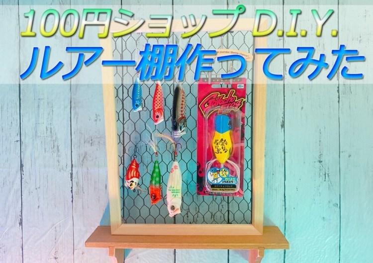 【100円ショップで簡単DIY】やってみたくなる「魅せるルアー収納」 ~Seria編~